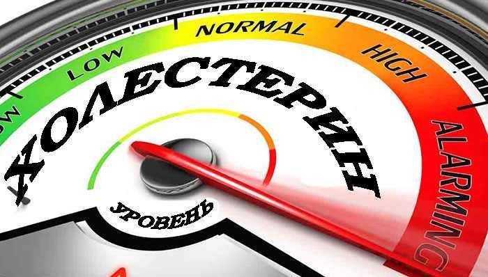 как лечить высокий холестерин