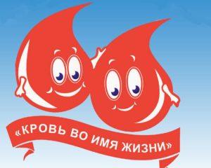 Сдача крови на донорство правила оплата